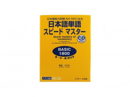 Quick Mastery of Vocabulary N4 N5 japonstina