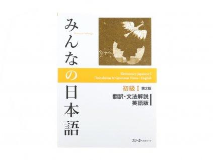 Minna No Nihongo I (Translation and Grammar Notes)
