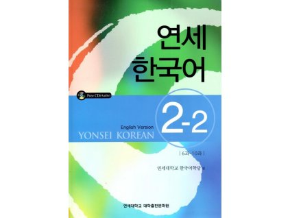 Yonsei Korean Textbook 2 - 2