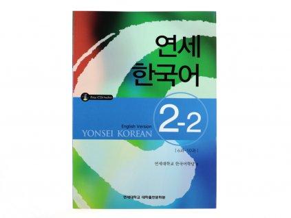 Yonsei Korean Textbook 2 - 2