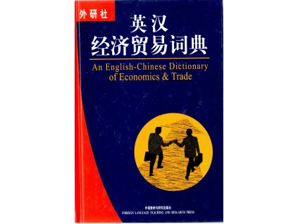 An English-Chinese Dictionary of Economics & Trade