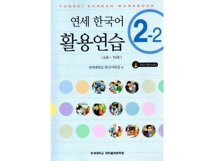yonsei 22
