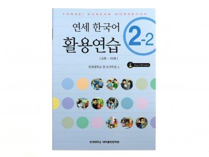 Yonsei Korean Workbook 2-2