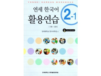 Yonsei Korean Workbook 2 - 1
