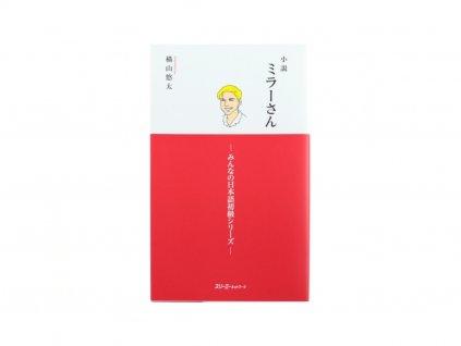 Mirá-san (Shousetsu) - Mr. Miller (The Novel) JAP