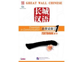 Great Wall Chinese: Essentials in Communication vol.1 Textbook