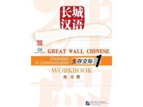 Great Wall Chinese: Essentials in Communication vol.1 Workbook