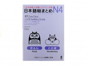 Nihongo So Matome N4 Kanji Vocabulary japonstina