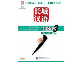 Great Wall Chinese: Essentials in Communication vol.3 - Textbook