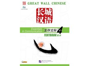 Great Wall Chinese: Essentials in Communication vol.4 - Textbook