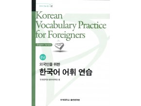 Korean Vocabulary Practice for Foreigners - Intermediate Level