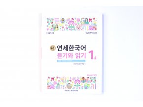New Yonsei Korean Listening and Reading 1-2