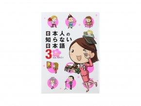 manga japonstina nihonjin no shiranai nihongo 3
