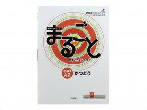 Marugoto A2 Katsudou japonstina ucebnice