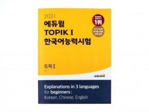 TOPIK I - Korean Proficiency Test 2021 (CD + Extra Book with Vocabulary and Grammar)