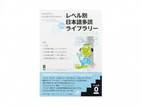 japonstina zjednodusena cetba graded reader Level 0, vol 1