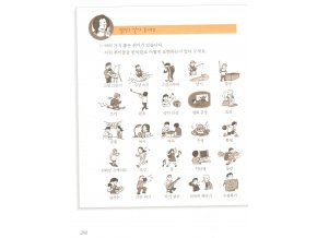 Easy To Learn Korean 1