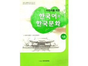 Korejská písanka s kulturou