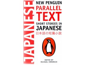 Japanese Parallel Text - Short stories in Japanese