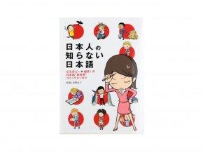 manga japonstina nihonjin no shiranai nihongo 1