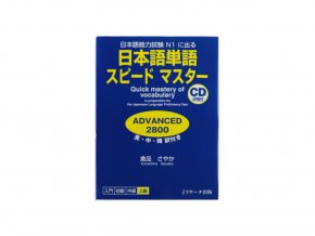 Quick Mastery of Vocabulary N1 japonstina
