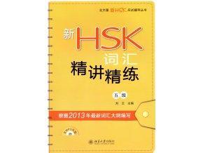 Vocabulary for New HSK level 5
