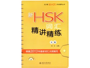 Vocabulary for New HSK level 5
