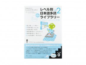 japonstina zjednodusena cetba graded reader Level 0, vol 2