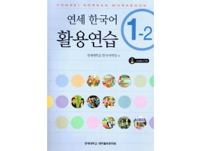 Yonsei Korean Workbook 1 - 2