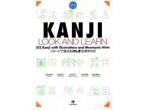 Kanji Look and Learn - Textbook