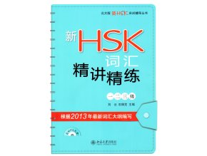 Vocabulary for New HSK (Level 1-3)