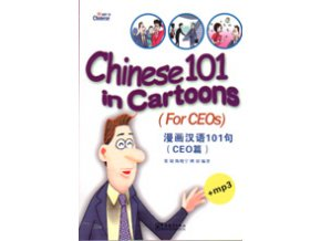 Chinese 101 in Cartoons For CEOs