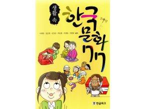 Korejská kultura 77