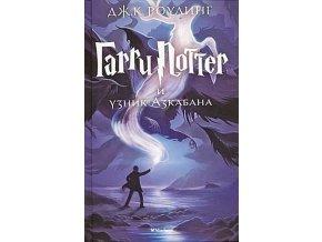 Garri Potter i uznik Azkabana