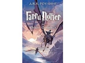 Garri Potter i Orden Feniksa