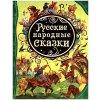 Russkie narodnye skazki