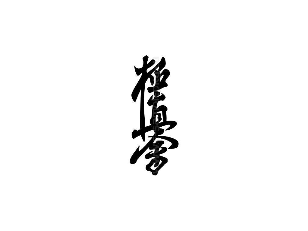 Кекусинкай иероглиф картинки