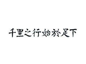 Motivová šablona BRICO Home Design (11x70 cm) - čínské písmo