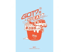 GOT7 - Working Eat Holiday In Jeju (DVD)