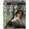 A Touch of Zen (1970)  (Blu-ray & DVD)