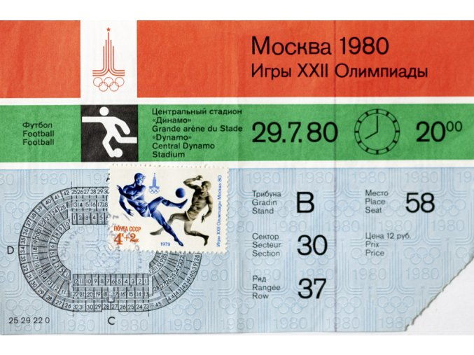 Vstupenka OH Moscow, fotbal, 1980 (1)