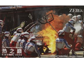 Pohlednice stadión, F1 China, 2005 II (1)
