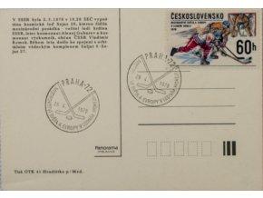 Fotopohlednice Interkosmos, MS hokej 1972 (2)
