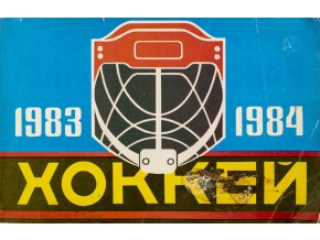 Ročenka Chokej (hockey) 1983 1984, CCCP