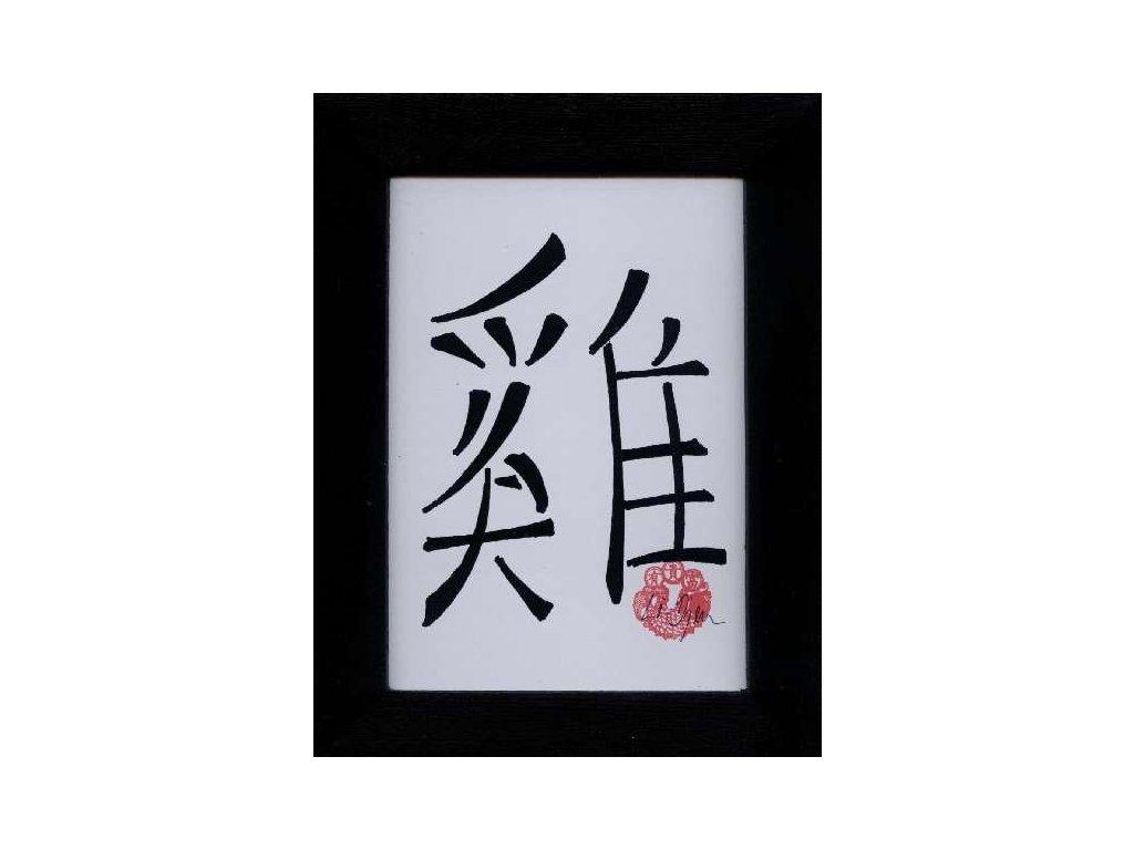 Čínský horoskop - KOHOUT