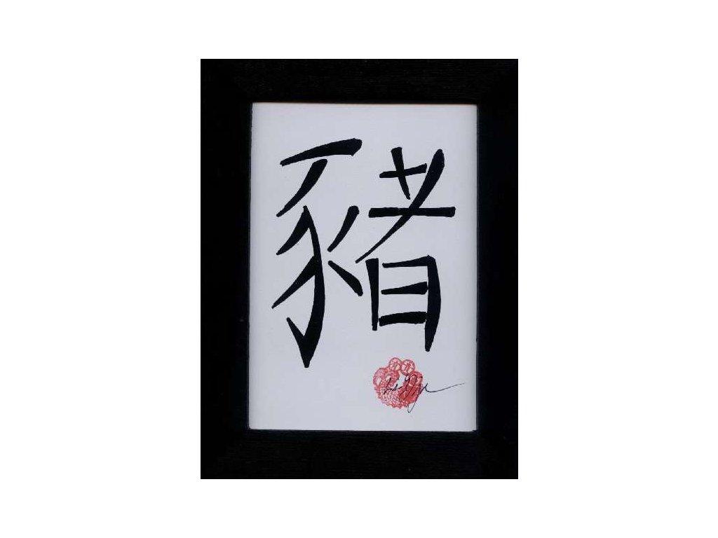 Čínský horoskop - VEPŘ