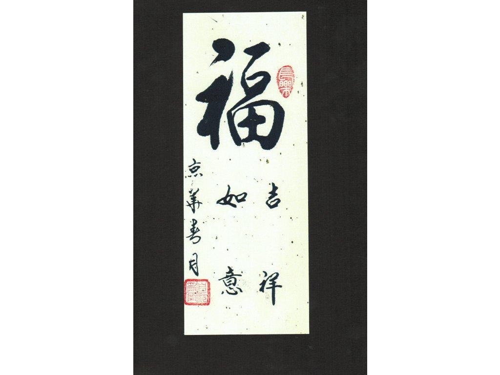 Kaligrafie ŠTĚSTÍ V RODINĚ (2)
