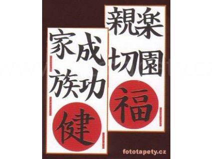 Dekorační samolepící nástěnný vzor Asian, 15x31cm, doprodej