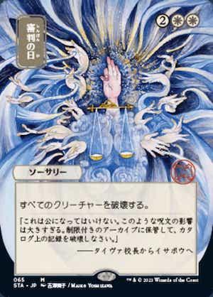 MTG japonská varianta