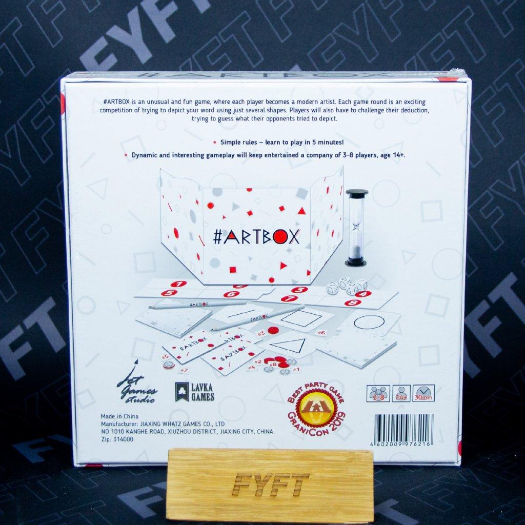 Artbox - EN (Lavka Games)